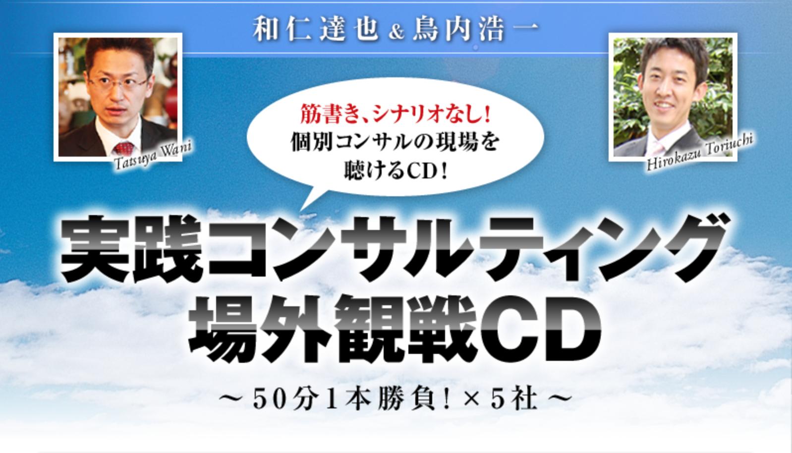 実践コンサルティング場外観戦CD