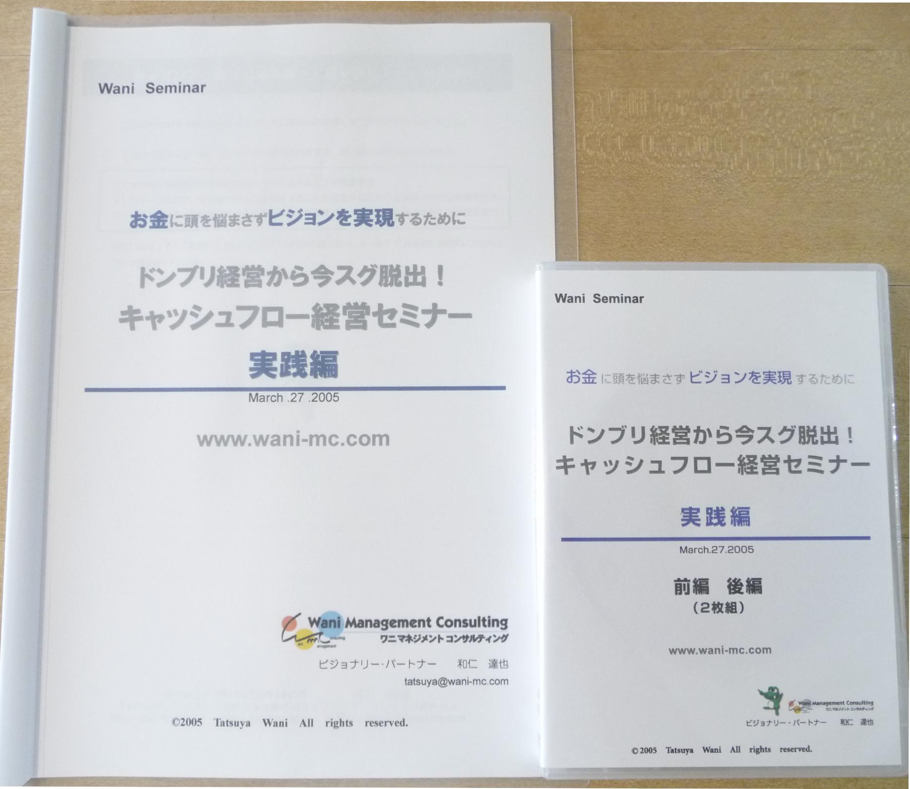 キャッシュフロー経営セミナー実践編