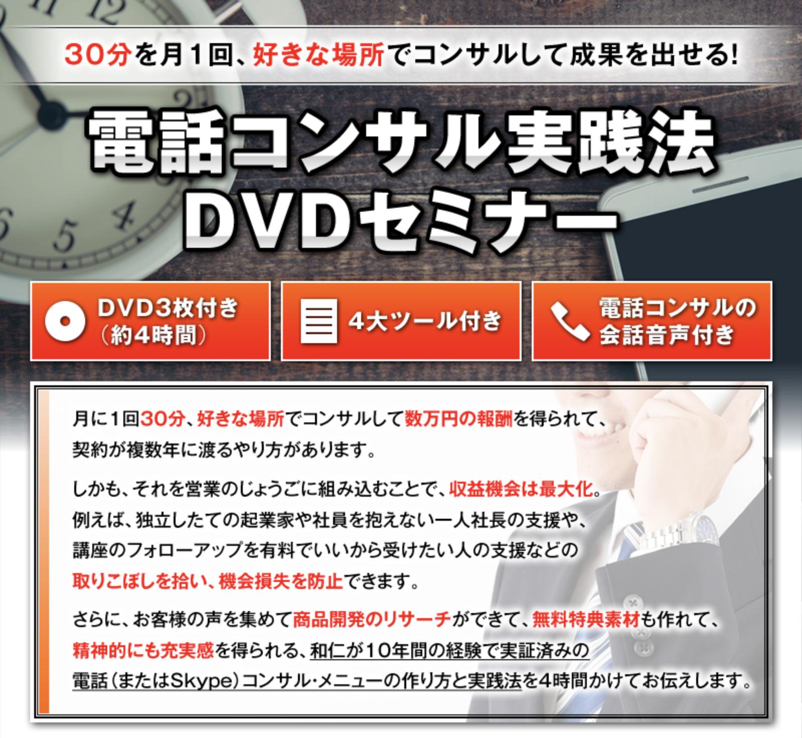 電話コンサル実践法DVDセミナー
