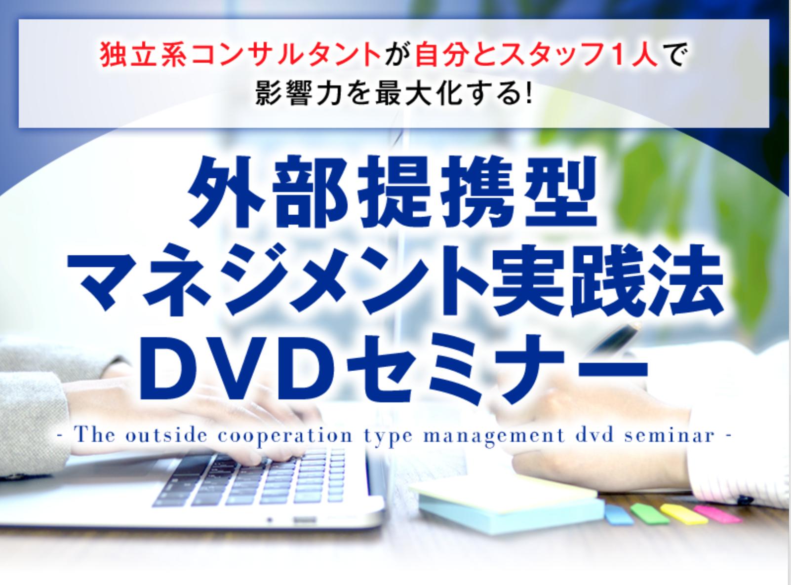 外部提携型マネジメント実践法DVDセミナー